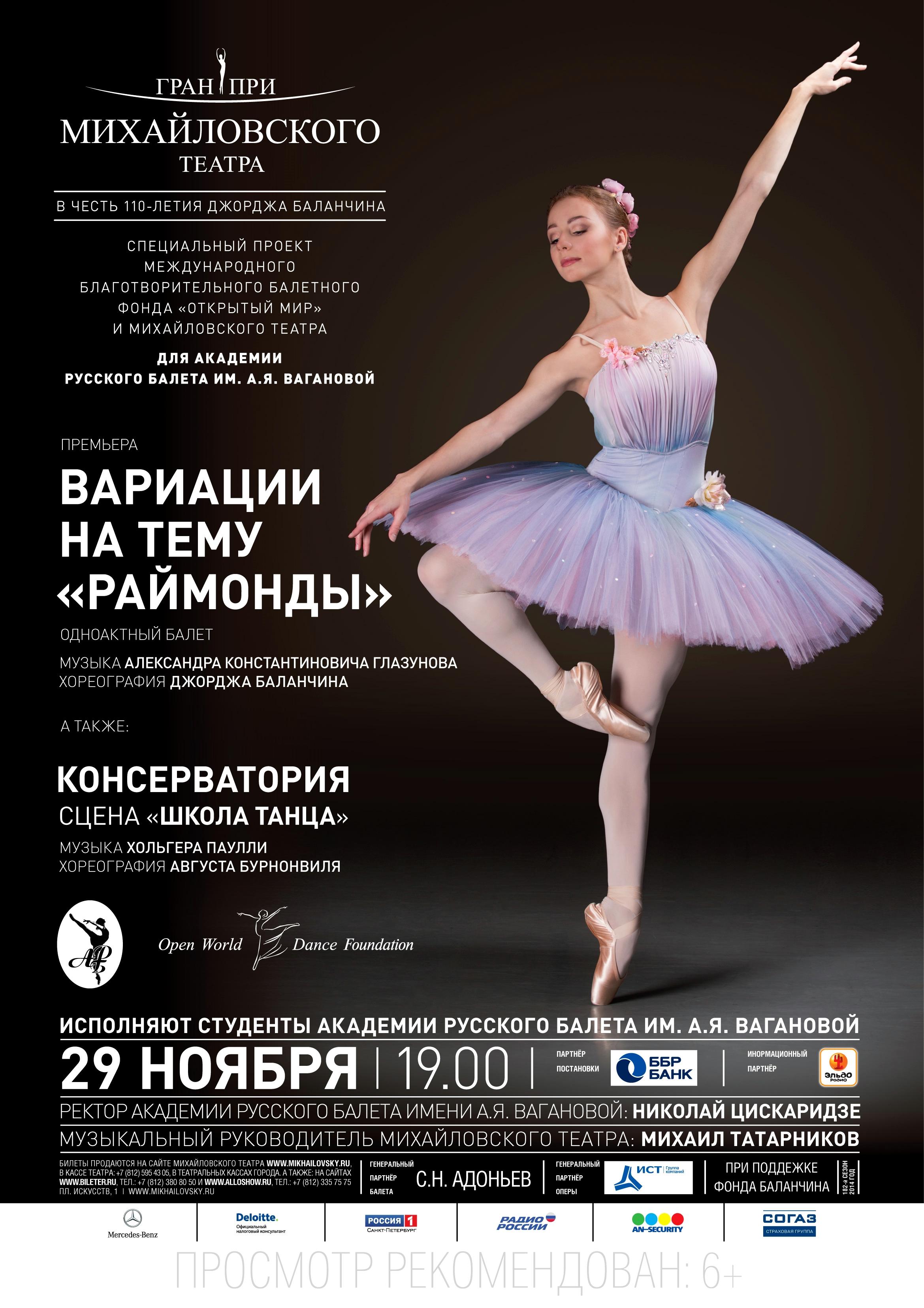 Our Gift of Balanchine to Vaganova Academy